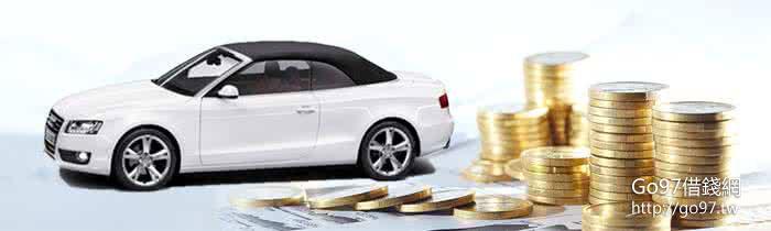 汽車借款,原車可用免留車